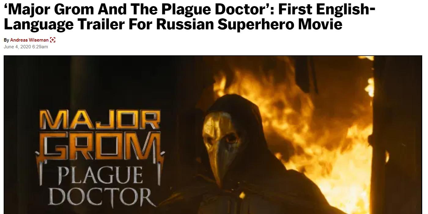 Deadline Майора Грома